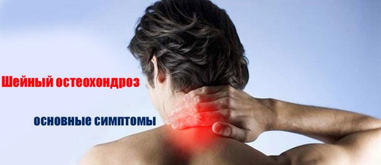 kenőcs a nyaki gerinc nyaki osteochondrozisához